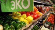 Почему не стоит доверять маркировке «Органик» на продуктах