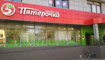 Каталог акций «Пятерочка» в Москве