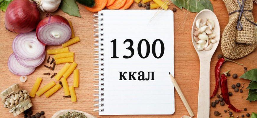 Рацион на 1300 ккал